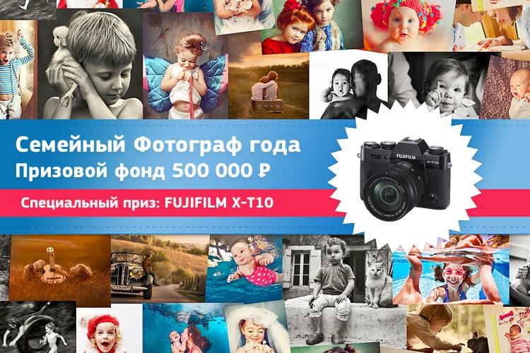 конкурсы фотографий 2016 с призами дача