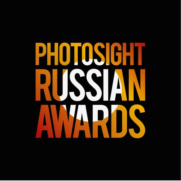 Премия PHOTOSIGHT RUSSIAN AWARDS