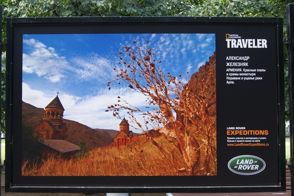 Фотовыставка «Дороги мира», фотовыставки в москве, 2012, national geographic traveler
