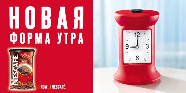 Реклама кофе Нескафе Классик Интвервью с профессиональным фотографом Владимиром Морозовым.