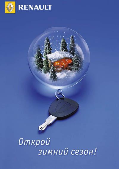 Реклама автомобиля Renault Интвервью с профессиональным фотографом Владимиром Морозовым.