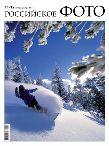 Обложка номера журнала N11-12/2011
